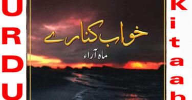 Khuwab Kinare Complete Urdu Novel By Mah Aara
