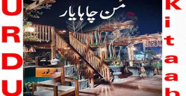 Maan Chaha Yaar Romantic Urdu Novel by Maleeha Noor