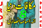 Makafat E Duniya Urdu Novel By Usama Ansari Episode 8