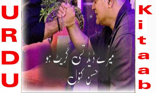 Mery Dad Tusi Great Ho Urdu Novel By Husny Kanwal