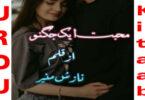 Mohabbat Ek Jugnoo Complete Novel By Nazish Munir