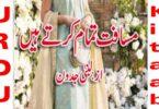 Musafat Tamam Karte Hain Urdu Novel By Lubna Jadoon
