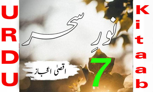 Noor Sehar By Aqsa Ijaz Urdu Novel Episode No 07