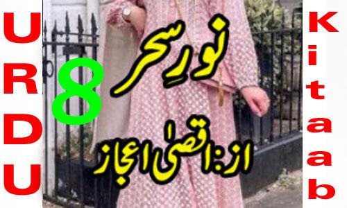 Noor Sehar Urdu Novel By Aqsa Ijaz Episode 8