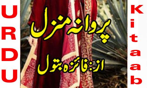 Parwana E Manzil Urdu Novel By Faiza Batool