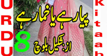 Pyar Hai Ya Khumar Urdu Novel By Shakeel Baloch Episode 8
