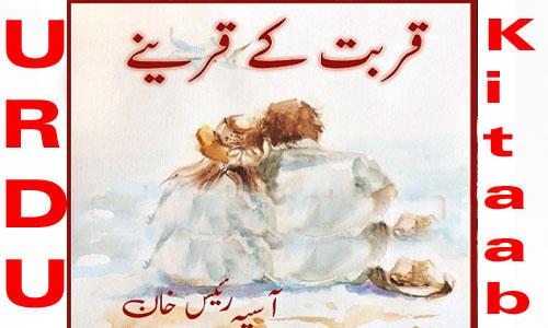 Qurbat Ke Qareney Romantic Urdu Novel by Aasiya Raees Khan