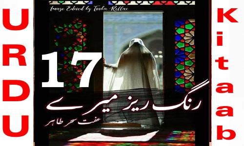 Rang Rez Mere Urdu Novel By Iffat Sehar Tahir Episode 16