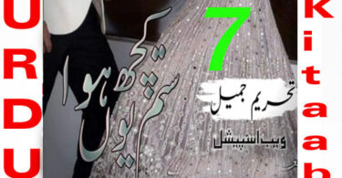 Sitam Kuch Youn Howa Urdu Novel By Tehreem Jameel Episode 7