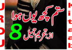 Sitam Kuch Youn Howa Urdu Novel By Tehreem Jameel Episode 8