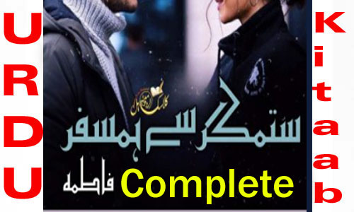 Sitamgar Se Humsafar Complete Novel By Fatima