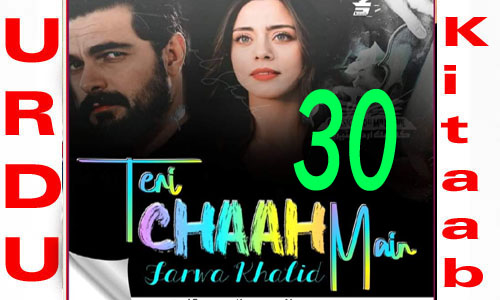 Teri Chah Main Urdu Novel By Farwa Khalid Episode 30