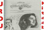 Teri Rahguzar Ki Musafatain Urdu Novel By Iffat Sehar Tahir