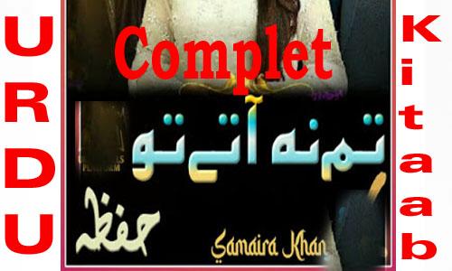 Tum Na Ate To Complete Urdu Novel By Hifza