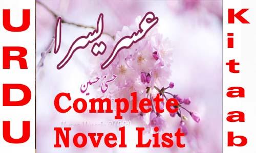 Usri Yusra Complete Novel List By Husna Hussain s