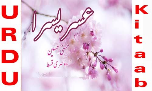 Usri Yusra Urdu Novel By Husna Hussain Episode 2