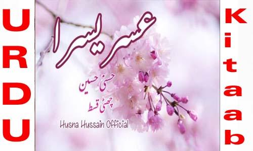 Usri Yusra Urdu Novel By Husna Hussain Episode 6Usri Yusra Urdu Novel By Husna Hussain Episode 6