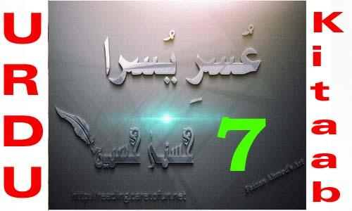 Usri Yusra Urdu Novel By Husna Hussain Episode 7