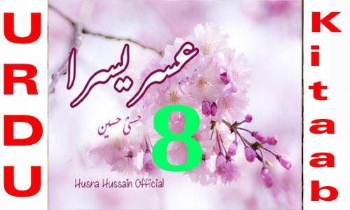 Usri Yusra Urdu Novel By Husna Hussain Episode 8