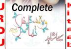 Wo Humsafar Tha Magar Complete Novel By Seema Shahid