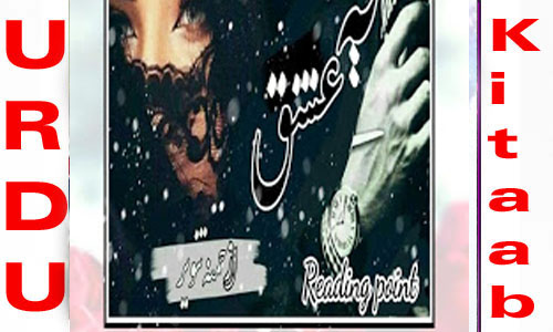Yeh Ishq Complete Romantic Novel By Hamna Tanveer