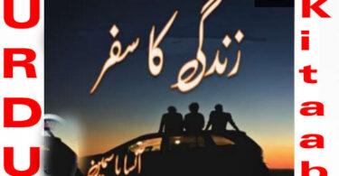 Zindagi Ka Safar Complete Novel By Ansa Yasmeen