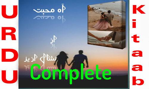 Aah E Mohabbat Season 2 By Nishaal Aziz Complete Novel