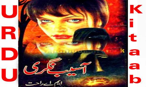 Aasaib Nagri By MA Rahat Complete Novel