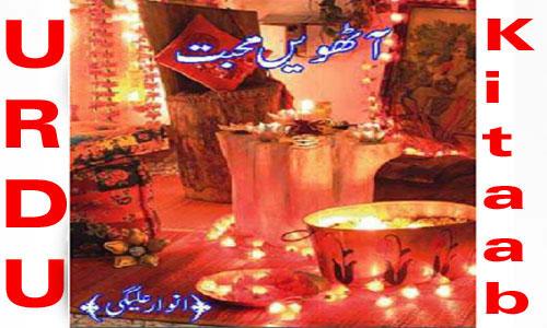 Aathween Mohabbat By Anwar Aligi Romantic Novel