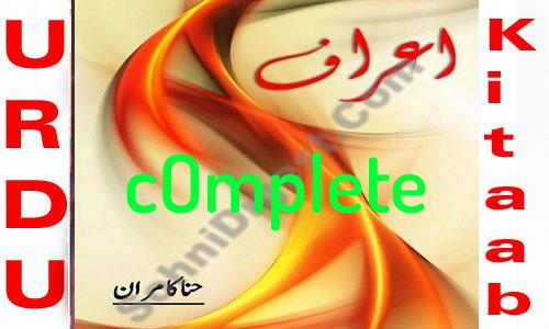 Araaf By Hina Kamran Complete Urdu Novel