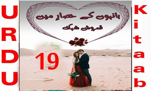 Bahon Ke Hisar Main Urdu Novel By Qamrosh Shehk Episode 19