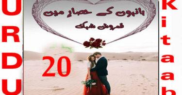Bahon Ke Hisar Main Urdu Novel By Qamrosh Shehk Episode 20