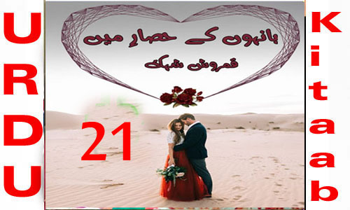 Bahon Ke Hisar Main Urdu Novel By Qamrosh Shehk Episode 21