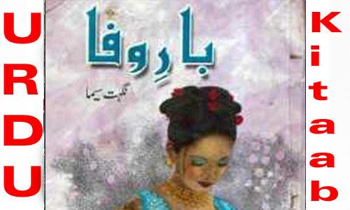 Bar e Wafa By Nighat Seema Urdu Novel