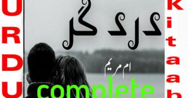 Dard Gar By Umme Maryam Complete Novel