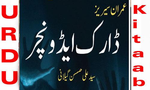 Dark Adventure By Syed Ali Hassan Gillani Imran Series