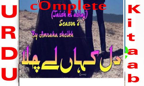 Dil Kahan Ley Chala By Amrah Sheikh Season 2 Complete Novel