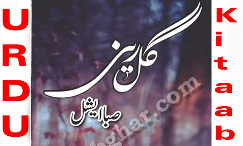 Gul Raiz By Saba Eshal ROmantic Urdu Novel