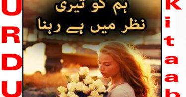 Ham Ko Hay Teri Nazar Mein Rehna Novel by Maryam Aziz