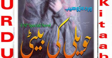 Haweli Ki Beti By Wardah Zohaib Complete Novel Free Download