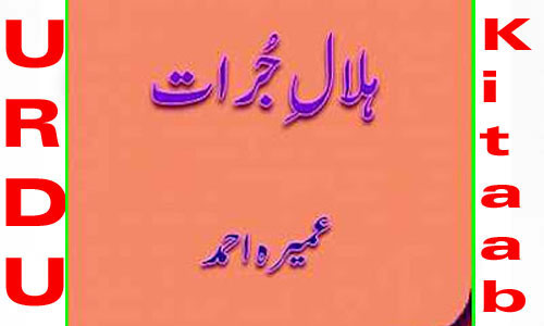 Hilal e Jurat by Umera Ahmed Complete Urdu Novel