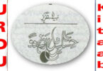 Hisab E Dil Rehne Do By Nabila Aziz Complete Novel