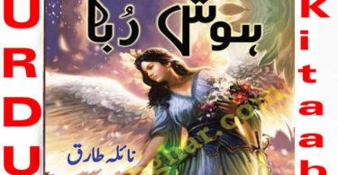 Hoshruba By Naila Tariq Urdu Novel