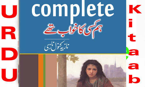 Hum Kisi Ka Khawab Thy By Nazia Kanwal Nazi Complete Novel