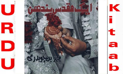 Ik Muqadas Bandhan By Mehreen Chaudhary Complete Novel