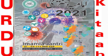 Imamia Jantri 2021 Read and Download