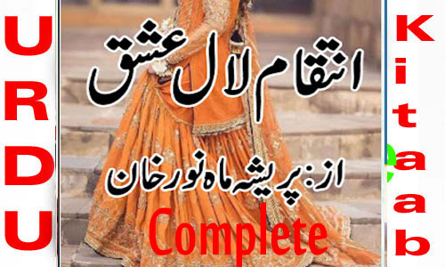 Inteqam Laal Ishq By Parishy Mahnoor Khan Complete Novel