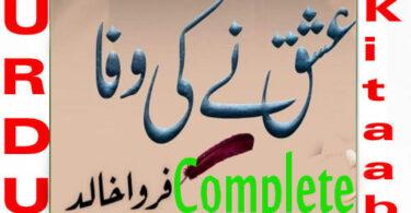 Ishq Ne Ki Wafa Complete Urdu Novel By Farwa Khalid
