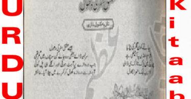 Ishq Safar Ki Dhool Complete Novel By Nazia Kanwal Nazi