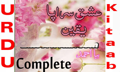 Ishq Sarapa Yaqeen By Biya Ahmed Complete Novel